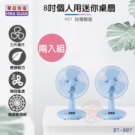 華冠8吋迷你桌扇/BT-807~)