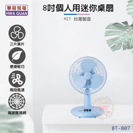 華冠8吋迷你桌扇(BT-807)~台灣製造