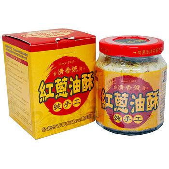 清香號紅蔥油酥240g