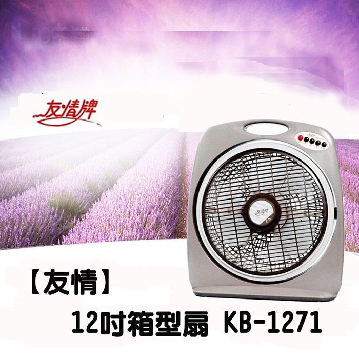 友情牌 12吋可調式仰角箱型扇 KB-1271