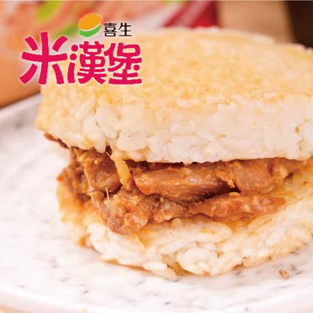 【喜生】米漢堡 任選8盒(24個) (含運特惠)