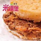 【喜生】米漢堡 任選20盒(60個) 即出貨!