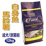 【海洋之星FISH4DOGS】海水白身魚無麩質低敏配方(成犬/12kg)