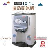 晶工牌 節能科技溫熱全自動開飲機 JD-5322B