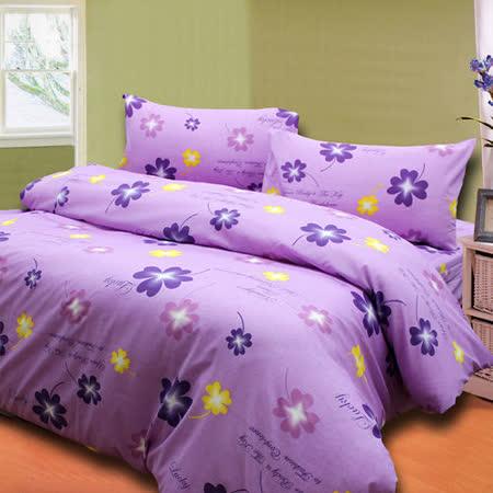 《愛戀花海紫》單人三件式床包被套組台灣製造