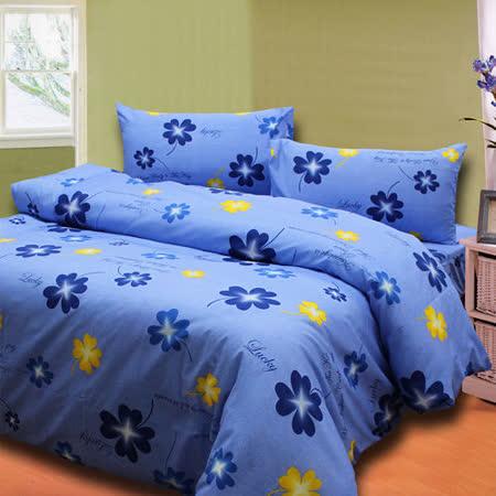 《愛戀花海藍》加大四件式床包被套組台灣製造