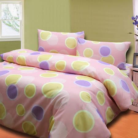《圓戀粉》單人三件式床包被套組台灣製造