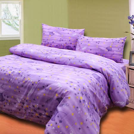 《花魅流行紫》單人三件式床包被套組台灣製造