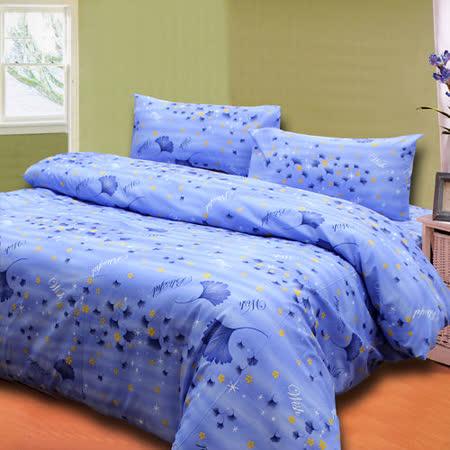 《花魅流行藍》單人三件式床包被套組台灣製造