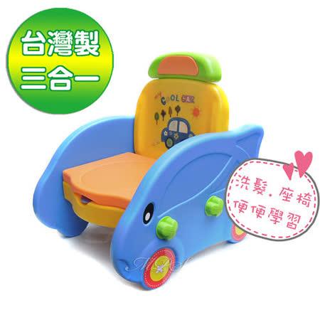 【第二代Bu Bu車】三合一洗髮椅/座椅/學習便器/座便器《台灣製》
