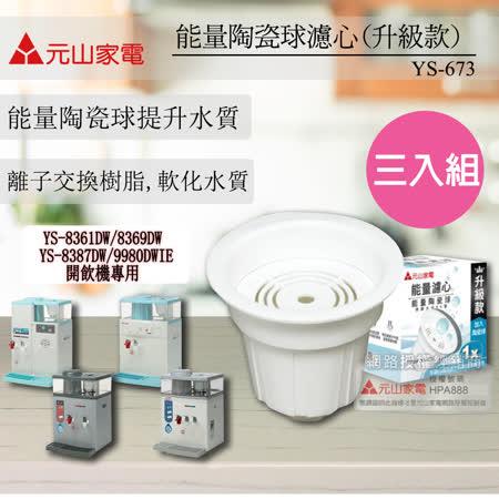 【元山】 開飲機科技活水濾心 YS-672 超值三入組