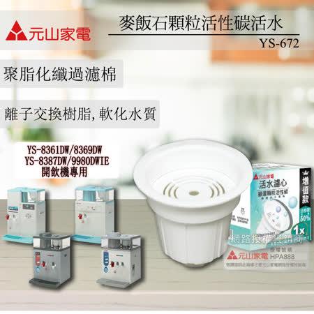 【元山】 開飲機科技活水濾心 YS-672