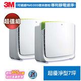 【3M】淨呼吸MFAC-01空氣清淨機(超優淨型) 2入