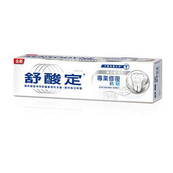 舒酸定專業修復抗敏牙膏-溫和美白100g