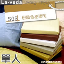 La Veda 台灣SGS精舒純棉素色【單人】薄被套