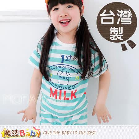 魔法Baby~台灣製天使奶瓶調紋套裝~男女童裝~k27860