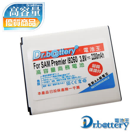 電池王 For SAMSUNG GALAXY Premier i9260 高容量鋰電池