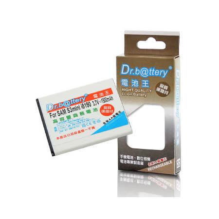 電池王 For Samsung Galaxy S3 mini i8190 高容量鋰電池