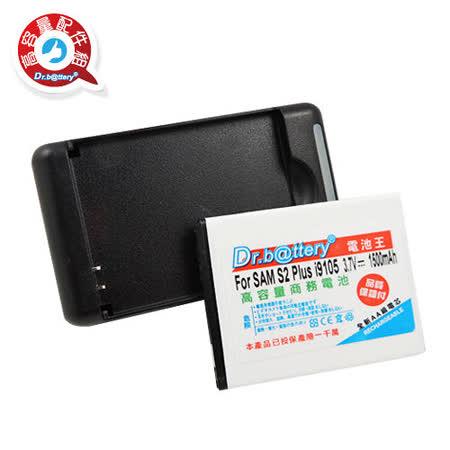 電池王 For SAMSUNG GALAXY i9105 S2 Plus 高容量配件組