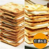 【奧瑪】手作牛軋糖蘇打餅禮盒任選6盒(20片/盒)