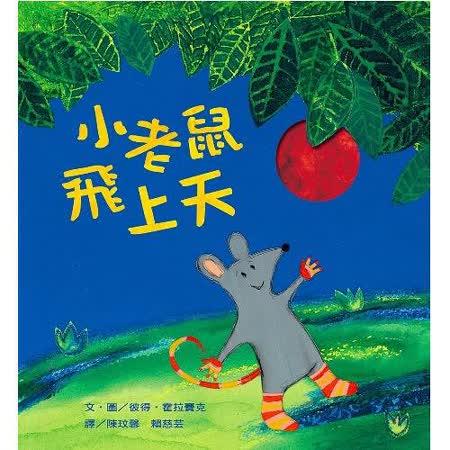 【上誼】《小老鼠飛上天》
