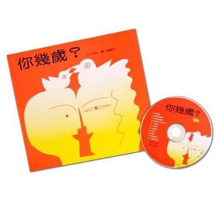 【信誼】《你幾歲》(書+CD)