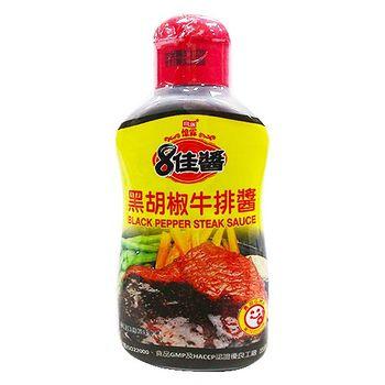 憶霖黑胡椒牛排醬400g