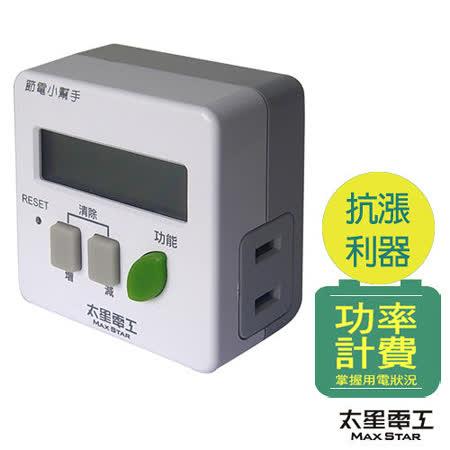 【太星電工】節電小幫手用電計費器 OTM737