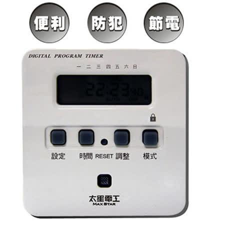 【太星電工】省電家族-袖珍型數位式定時器 OTM304