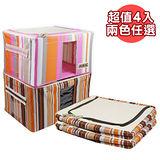 【快樂家】時尚條紋簡易式摺疊收納箱_11L(超值四入)(2色可選)