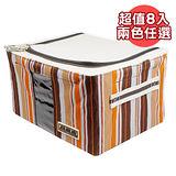 【快樂家】時尚條紋簡易式摺疊收納箱_11L(超值八入)(2色可選)