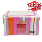【快樂家】時尚條紋簡易式摺疊收納箱_11L(超值二十入)(2色可選)
