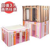 【快樂家】時尚條紋雙開口三視窗鐵架衣物收納箱80L(超值三入)(2色可選)