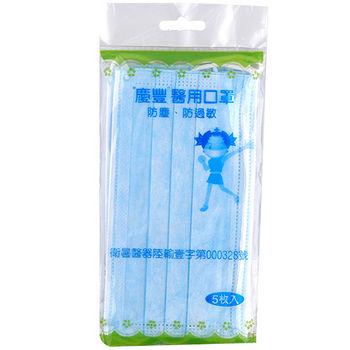慶豐醫用口罩5入/包