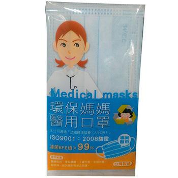 環保媽媽醫用口罩5入/包