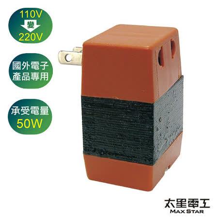 【太星電工】真安全電源升壓器( 50W)  110V變220V (AA103)