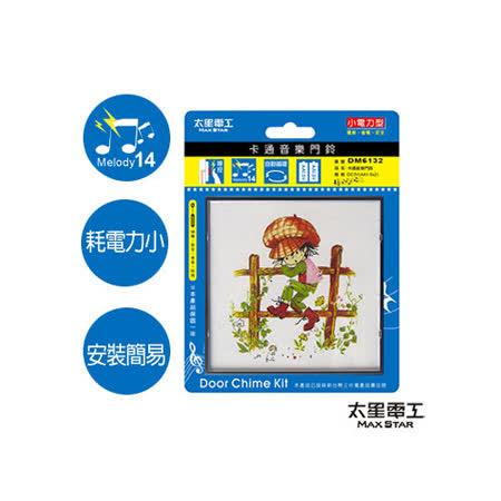 【太星電工】卡通音樂門鈴 DM6132