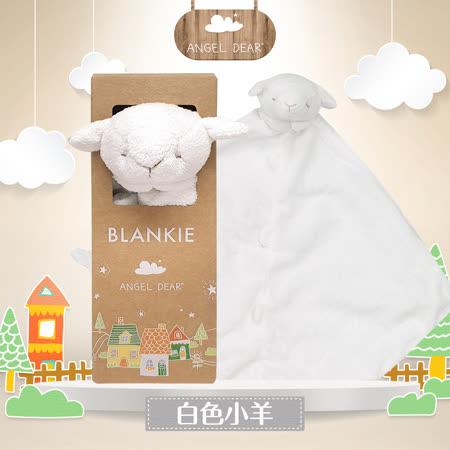 美國 Angel Dear 動物嬰兒安撫巾 (白色小羊)