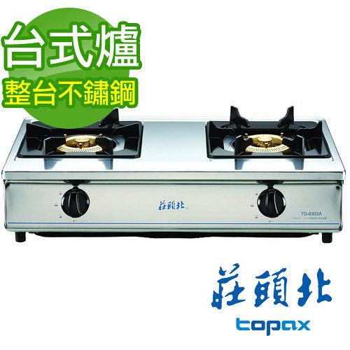 《TOPAX 莊頭北》台爐式整台不鏽鋼純銅爐頭安全瓦斯爐TG-6303BS/TG-6303B (桶裝瓦斯LPG)