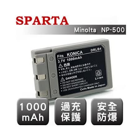 SPARTA Konica Minolta NP-500 日系電芯 安全防爆 高容量鋰電池