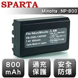 SPARTA Konica Minolta NP-800 日系電芯 安全防爆 高容量鋰電池