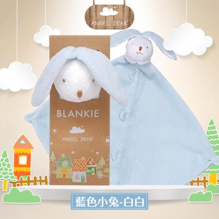 美國 Angel Dear 動物嬰兒安撫巾 (藍色兔寶寶)