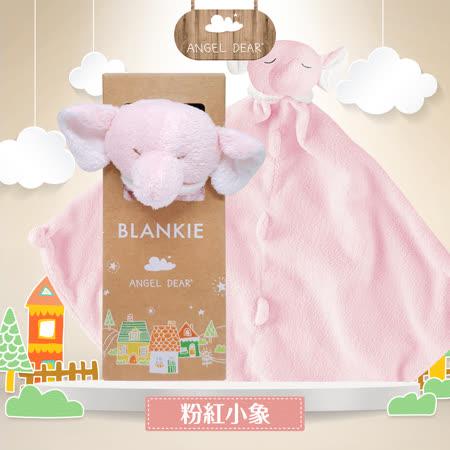 美國 Angel Dear 動物嬰兒安撫巾 (粉紅小象)