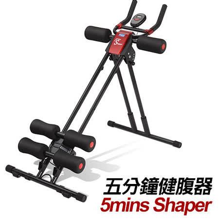 【5mins Shaper】5分鐘健腹器-運動的秘密武器/電視購物熱賣品