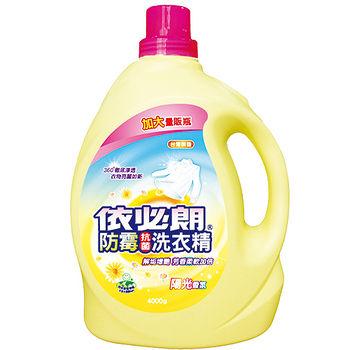 依必朗防霉抗菌洗衣精-陽光香氛4L