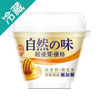 味全超優質無糖原味優格150g*2入