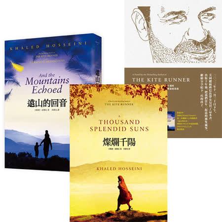 卡勒德‧胡賽尼《遠山的回音》+《追風箏的孩子》+《燦爛千陽》