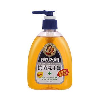 依必朗抗菌洗手露250ml
