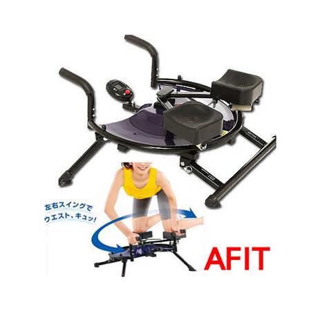 【AFIT】(新一代)馬甲人魚線鍛鍊魔碟機