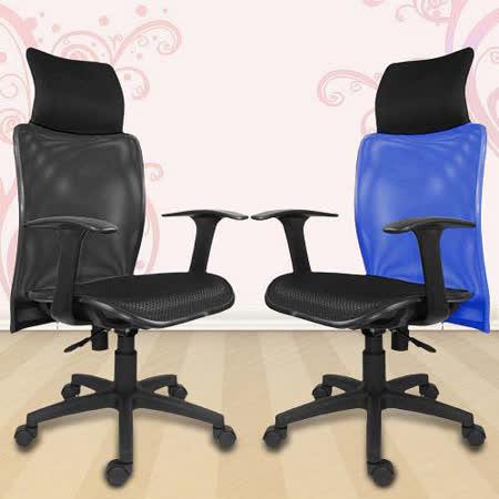 HAPPYHOME 杰西全網透氣電腦椅/辦公椅(四色)